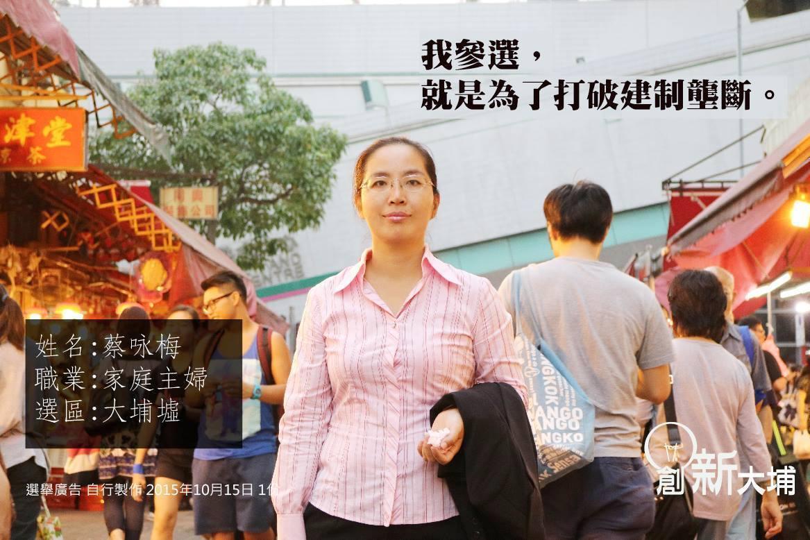蔡咏梅拍攝選舉海報時,極為緊張,手執一團紙巾也上了鏡。(網上圖片)