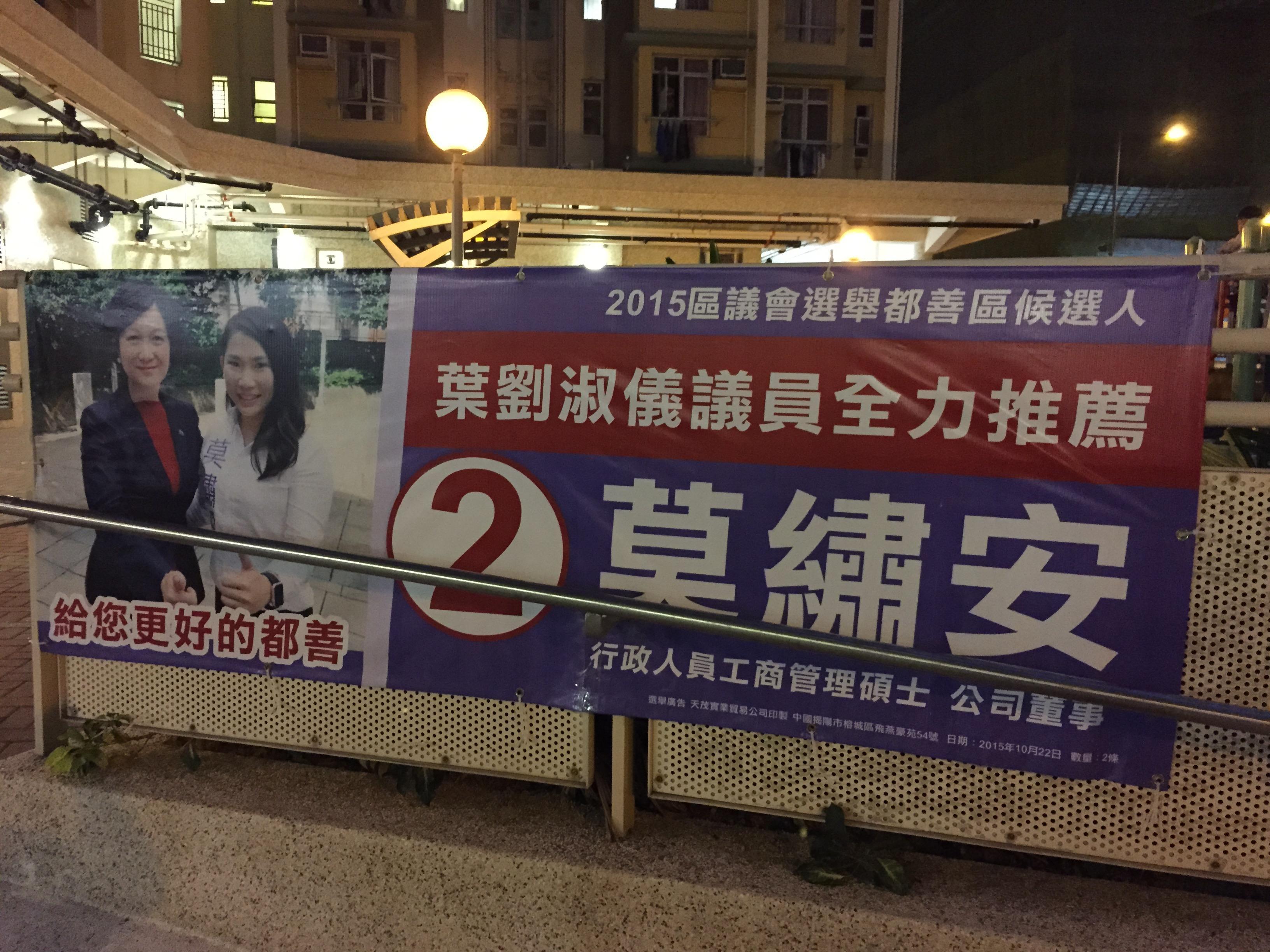 莫繡安報稱獨立,其宣傳橫額顯示她獲得立法會議員葉劉淑儀「全力推薦」。(劉嘉裕攝)