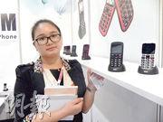 深圳市中南山科技公司的王小艷表示,老人手機市場不大但很穩定,比起智能手機市場,競爭相對沒那麼激烈,生存環境更好。 (李泉攝)
