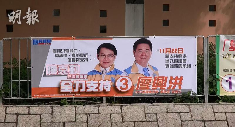 民建聯廖興洪亦出選鳳翠區。(劉嘉裕攝)
