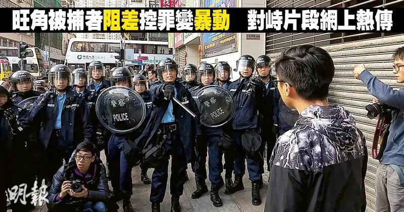 旺角被捕者阻差控罪變暴動 稱旁觀遭警推撞 對峙片段網上熱傳