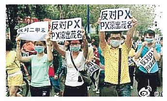茂名前年爆發民眾上街反對PX事件,影響延續至今。(資料圖片)