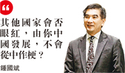 鍾國斌感變數仍多 「港商多靜觀其變」
