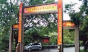 文革博物館遭圍封遮掩  貼滿黨徽「中國夢」標語 創辦人:國家似要迴避