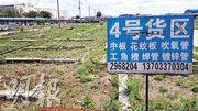 唐山市吉祥鋼廠的貨場似已荒廢。(鄭海龍攝)