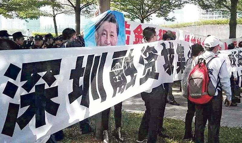 圖為去年11月尾,小投資者不滿融資城令其損失,於是發起示威集會,最終導致深圳警方今年初查辦融資城。(網上圖片)