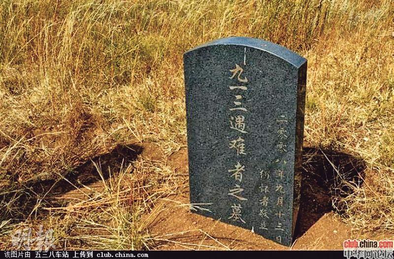 在蒙古溫都爾罕,有「緬懷者」在2008年立起「九一三遇難者之墓」石碑。(網上圖片)