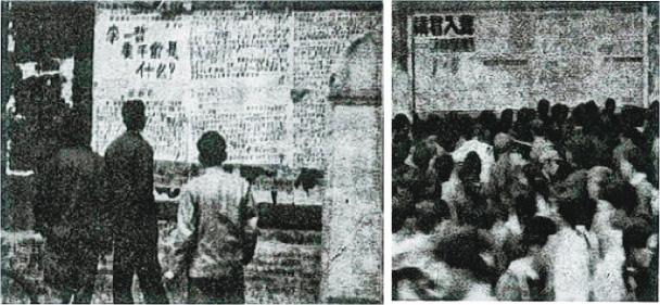1974年11月,「李一哲大字報」貼出後,一石激起千重浪。批判他們的大字報以及他們反擊的大字報貼滿街頭,民眾爭相觀看。(黑白資料圖片)