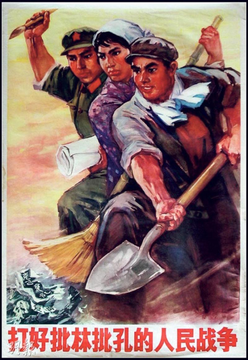 1974年的批林批孔運動,被認為是江青之流借題發揮,劍指周恩來;當年的「李一哲大字報」就是直斥林彪體系,並不點名批評江青一伙的罪行。(資料圖片)