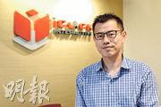 iClick行政總裁薛永康(圖)認為,內地年輕人數據分析、統計管理等能力強,但香港人的創新及靈活較優勝。(楊柏賢攝)
