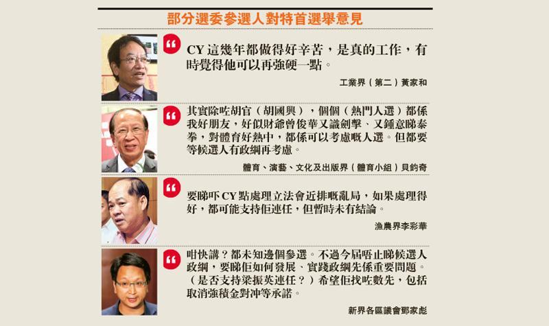 上屆提名梁振英選委 逾半再出選 黃家和:來屆需更強硬領導