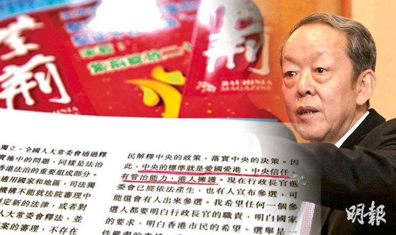 王光亞列特首4標準 籲參選者團結港人 劉兆佳﹕釐定選舉遊戲規則 建制派﹕未見人選傾向