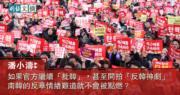 潘小濤:「抗日神劇」會變「反韓神劇」嗎?