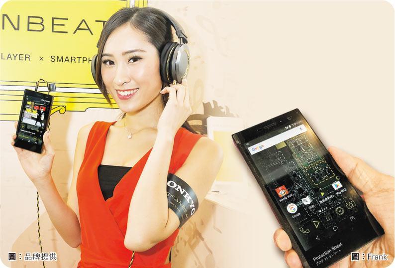 下載App——GRANBEAT(DP-CMX1)音樂智能手機不但全面支援DSD/MQA/FLAC/WAV等Hi-Res音樂格式播放,同時亦如普通智能手機,可透過Android App Store下載應用程式,串流播放網上平台的音樂、影片,甚至網絡遊戲等。($5998,體積﹕72×142.3×11.9mm/234g,查詢﹕2281 8888數碼通)