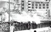 六七暴動期間,警方與左派群眾不時發生衝突,防暴隊隊員配備頭盔、面罩及盾牌,在街頭施放催淚彈驅散示威者。圖片右上角為本報當年報道的標題。(資料圖片)