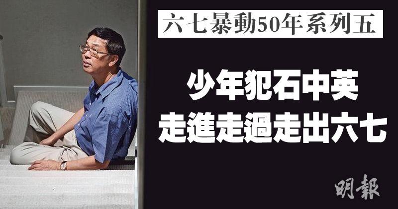 (明報製圖/曾憲宗攝)