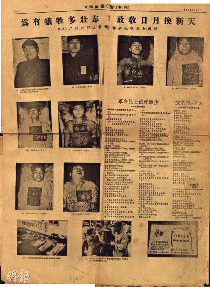 1967年8月20日,吳力波在廣州與同伴乘車去搶武器,被另一派紅衛兵伏擊,多人死傷,事件被稱為「八二○血案」,遇害者包括多名與吳力波一起到廣州讀書的香港人,其中一人是當年香港鬥委會副主任謝鴻惠的兒子謝達新。事後有紅衛兵出版《8‧20血案專刊》記載事件,並刊登多人遺照。(吳力波提供)