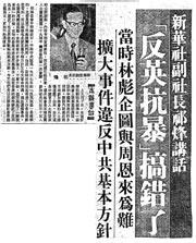 六七今昔:1978年中共「認錯」 左派今續奠「戰友」