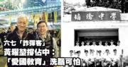 當年「詐彈客」 黃耀堃撐佔中:「愛國教育」洗腦可怕