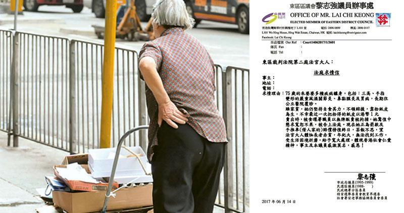 75歲婆婆1元賣紙皮遭食環檢控  任清潔沒領綜援  區議員批署方無情