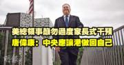 美總領事籲勿過度家長式干預 唐偉康:中央應讓港做回自己