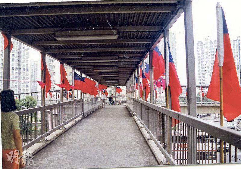 江素惠說,九七後香港政治層面有不少微妙轉變,如以往雙十青天白日滿地紅旗海飄揚的情景不再。圖為1996年雙十節時,香港仔行人天橋掛滿青天白日旗。(資料圖片)