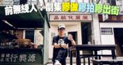 前無綫人:劇集膠做膠拍膠出街 嘆進步小因無競爭 「轉戰網絡有好戲睇」