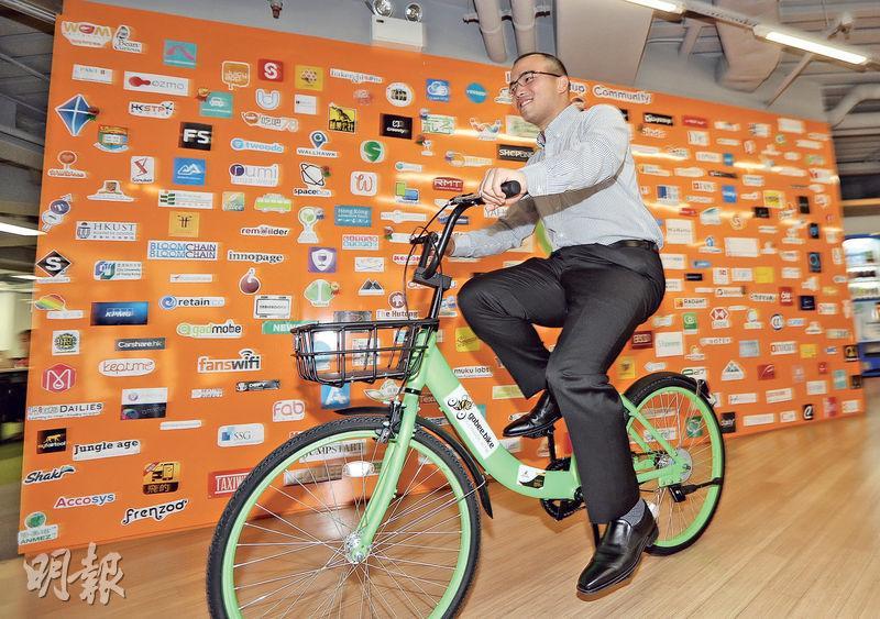 本港首批共用工作空間CoCoon有三大工作領域,其中投資方面,其所屬的「科控資本」曾投資不少初創企業,包括CoCoon共同創辦人馬衡在圖中所駕的Gobee.bike。(郭慶輝攝)