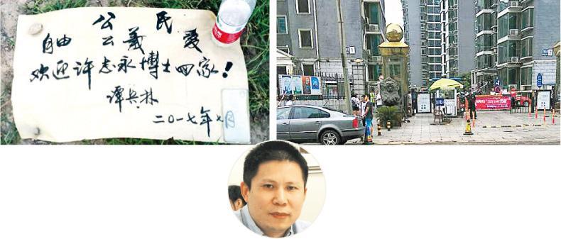 法律學者許志永(圓圖)昨日刑滿獲釋,有支持者前往迎接,但準備的紙牌遭公安沒收(左圖),許家屋苑亦嚴查出入人士。(網上圖片)