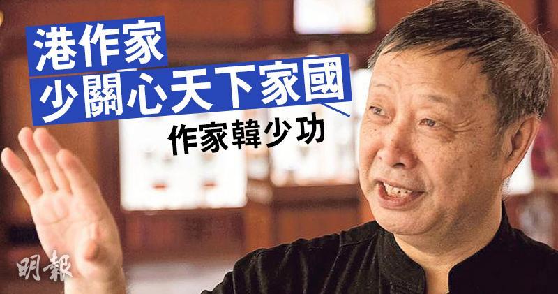 韓少功:港作家少關心天下家國  比較80年代來港:今政治空氣更濃