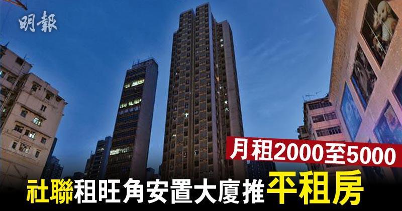 社聯租旺角安置大廈推「平租房」 強調過渡房屋非劏房 月租2000至5000