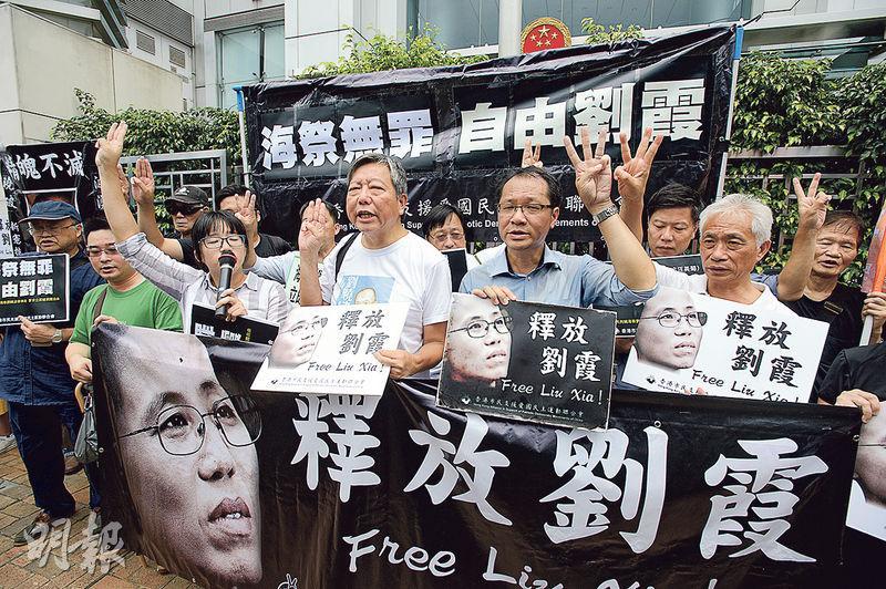 本港支聯會等團體昨日遊行至中聯辦,要求當局還劉霞自由。(楊柏賢攝)