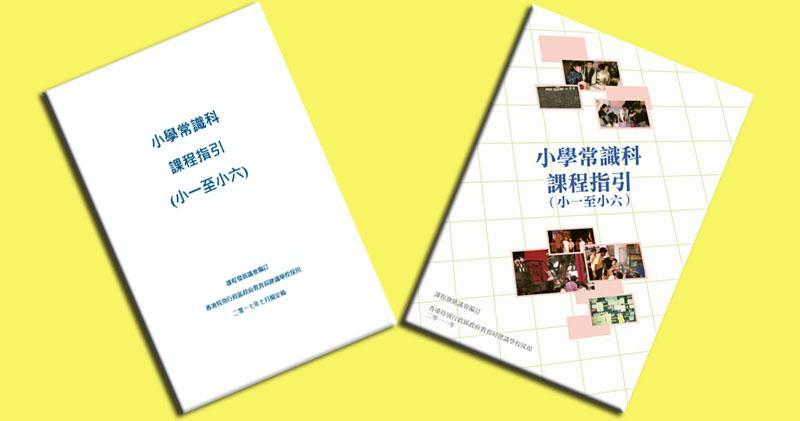 人大6月初審國歌法 教局7月更新 國歌列常識課程核心學習元素