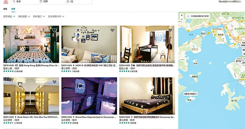檢控非法旅館降門檻 明年修例 網上廣告單位佈置可成證據 Airbnb﹕不應收緊創科發展