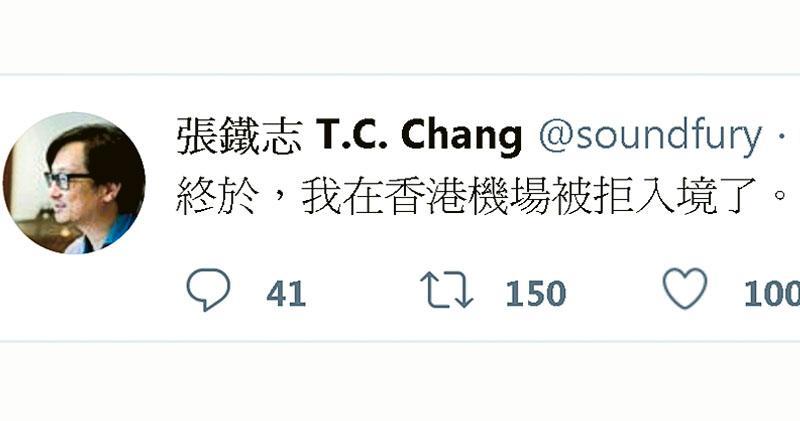 「香港居民身分證」過期 即場申網上簽證失敗 台文化人張鐵志稱被拒入港