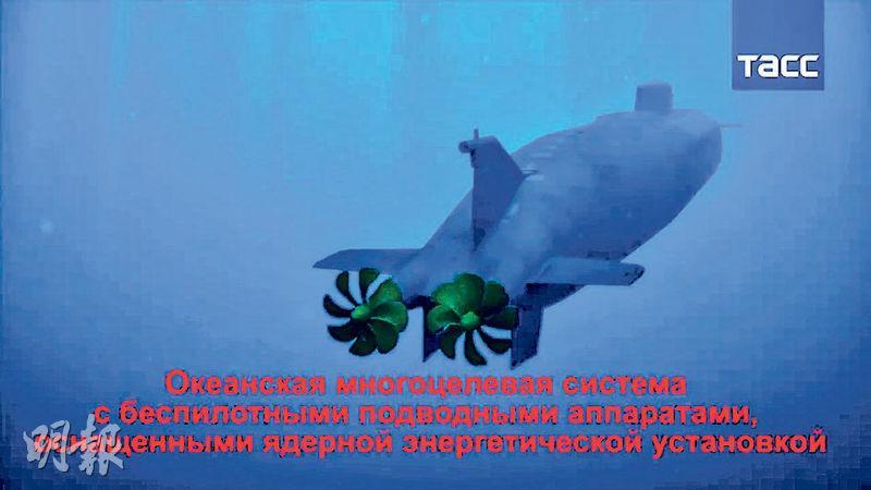 普京公布正處研發階段、可搭載核武的水下無人機,能在極深海底高速潛行。