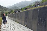 在映秀鎮漁子溪地震遇難者公墓,石碑上刻有埋葬在這裏的逝者名錄,當中映秀小學遇難者名單特別長。(曾憲宗攝)