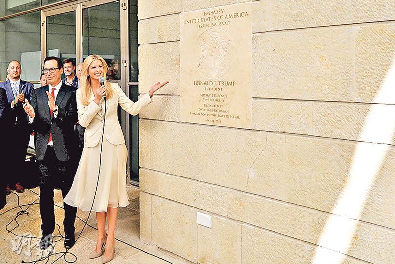 美國總統特朗普的女兒伊萬卡(右)昨日和美國財長梅努欽等人,在耶路撒冷為搬遷的美國駐以色列大使館揭幕。