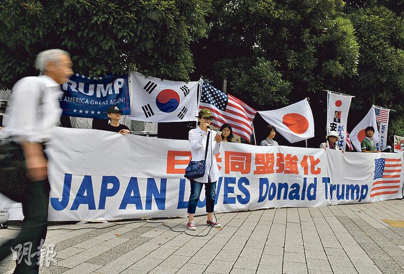 一批特朗普支持者周二在東京首相官邸前集會,支持強化日美同盟。(法新社)