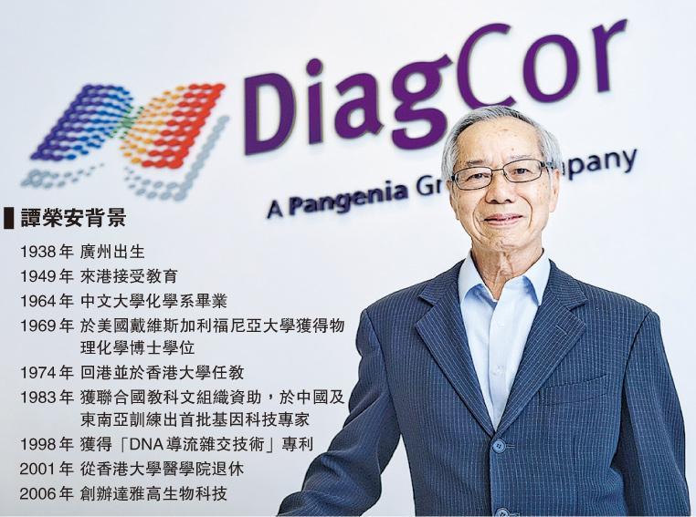 譚榮安 教授