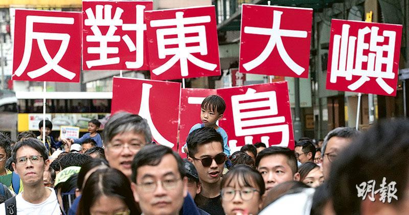 3日動員 5800人遊行反「明日大嶼」 學者指人數多 籲特首留意民情