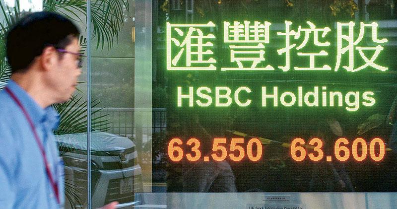 匯控季績勝預期 股價彈半成  香港業務省鏡  帶動集團多賺28%