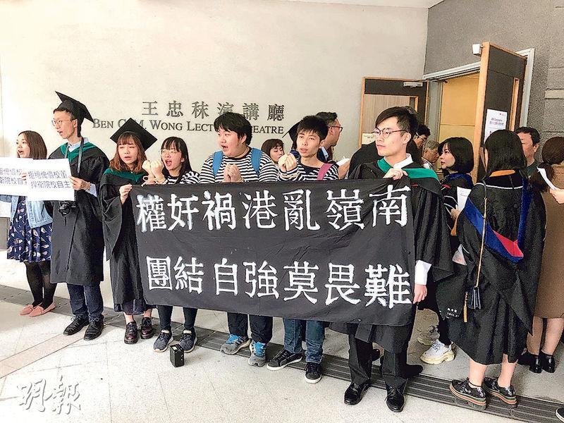嶺大畢業禮 學生呼九子無罪反填海 校方遺憾 稱嚴重干擾典禮