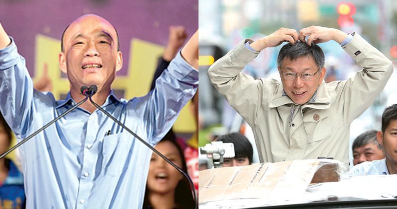 專家料韓國瑜柯文哲未來有力問鼎總統 台今選舉 第三勢力圖破傳統藍綠