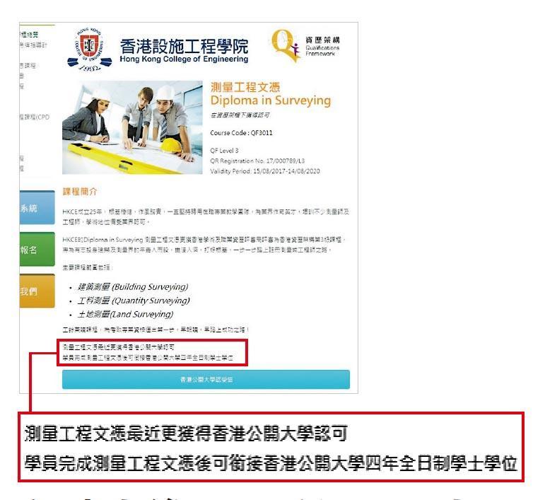 網頁附科技學院前院長認受信  「設施學院」稱可銜接  公大:從無合作協議