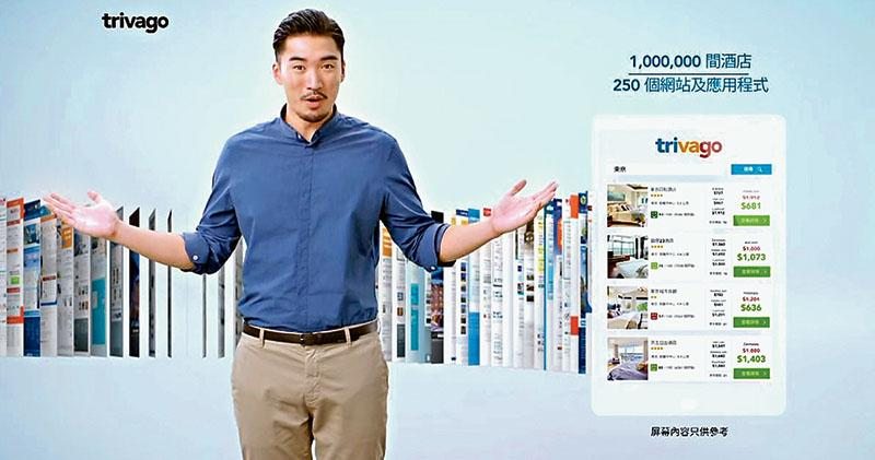 比較不同級房營造「慳錢」錯覺 trivago澳洲廣告誤導 港跟進