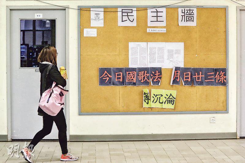 學生會斷莊  樹仁收回民主牆  校方:作一般布告板用