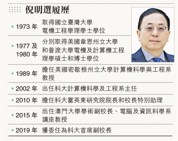 科大新首副委任稿 「臺灣大學」學歷無「國立」