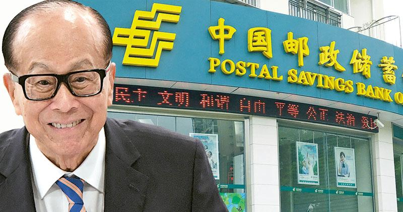 李嘉誠郵儲行PLN接貨料近百億  兩年多前簽對賭協議  上市以來股價跌13%