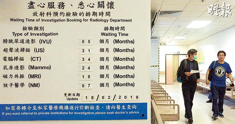照CT可等3年  有病人延誤治療  公院增購掃描儀器  放射科醫生缺